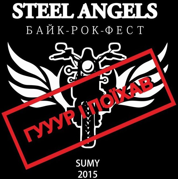 Steel Angels Байк рок фест 2015 Сумы